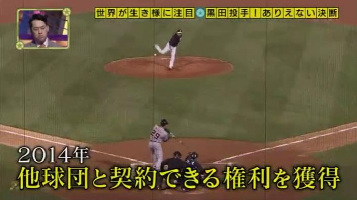 20161103アンビリーバボー黒田52