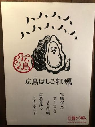 広島はしご牡蠣3