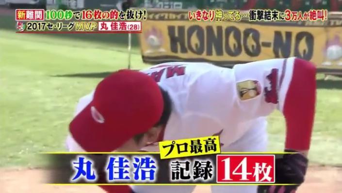 20171202炎の体育会TV161