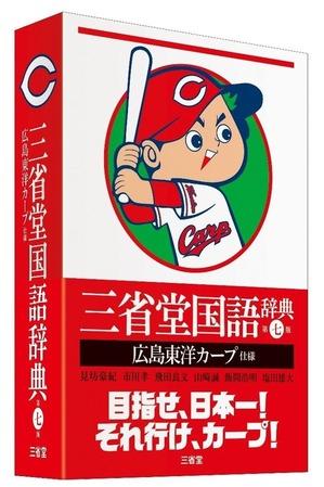 三省堂国語辞典広島東洋カープ仕様2