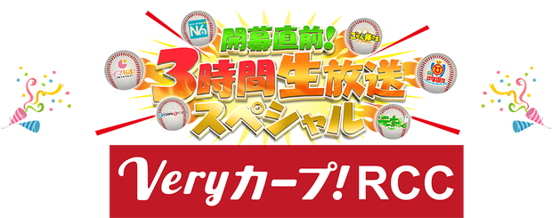 20160323VeryカープRCC開幕直前3時間生放送SP1