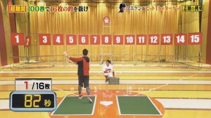 20180106炎の体育会TV526