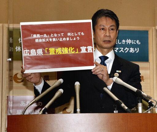 """広島県内で112人コロナ感染 初の1日100人超えで過去最多 広島城や原爆資料館など広島市の45施設を""""速やかに休館""""へ"""