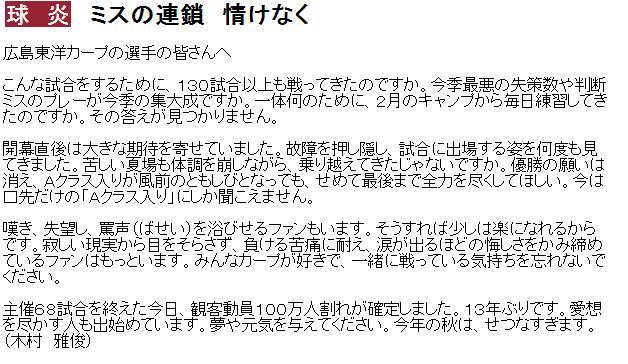 球宴_広島東洋カープの選手の皆さんへ