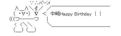 誕生日AA中崎
