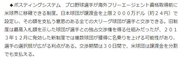 マエケンポスティング24円