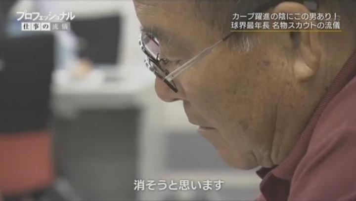20171225プロフェッショナル苑田聡彦46