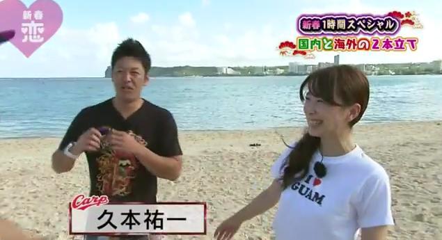 恋すぽ新春SP菊池久本マエケン009