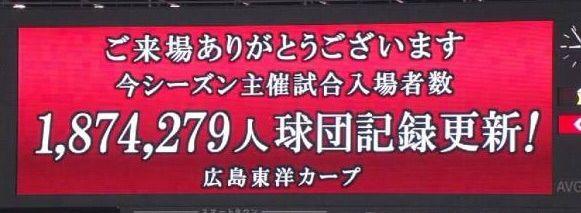マツダスタジアム入場者2014_3