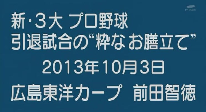 20151118 怒り新党前田引退試合004