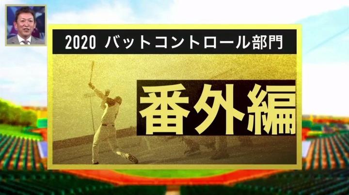 20201212プロ野球100人分の1位_バットコントロール16