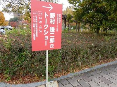 20151107野村謙二郎トークショー広島大学09