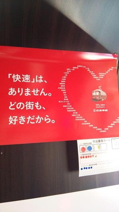 広島電鉄キャッチコピー2