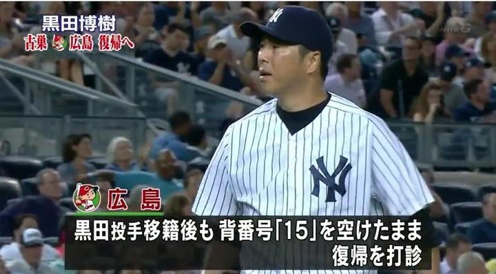 黒田復帰19
