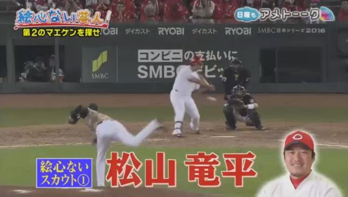 20170122アメトーーク絵心ない芸人マエケン308