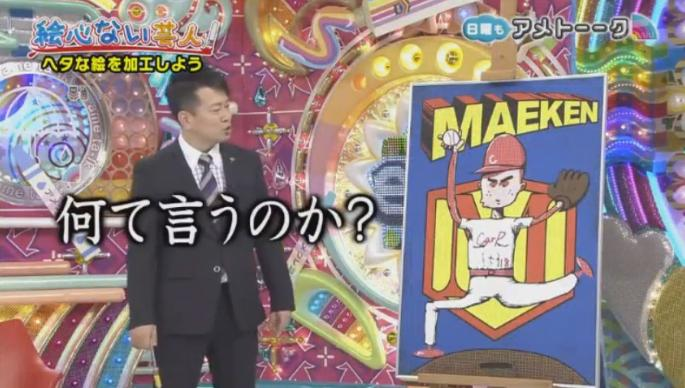 20170122アメトーーク絵心ない芸人マエケン502