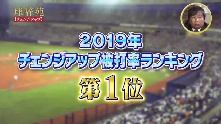 20200201球辞苑054