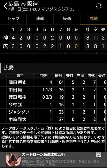 20170401阪神戦18
