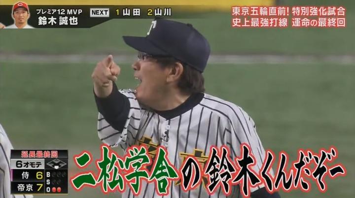 20200102リアル野球BAN234