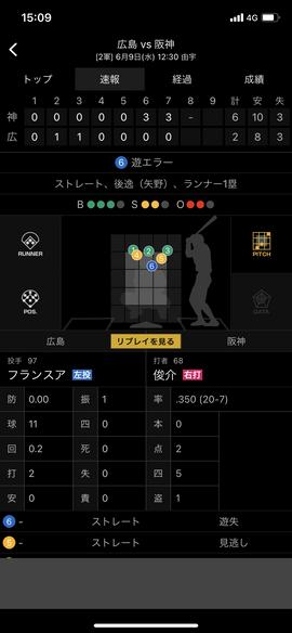 202106092軍阪神戦1