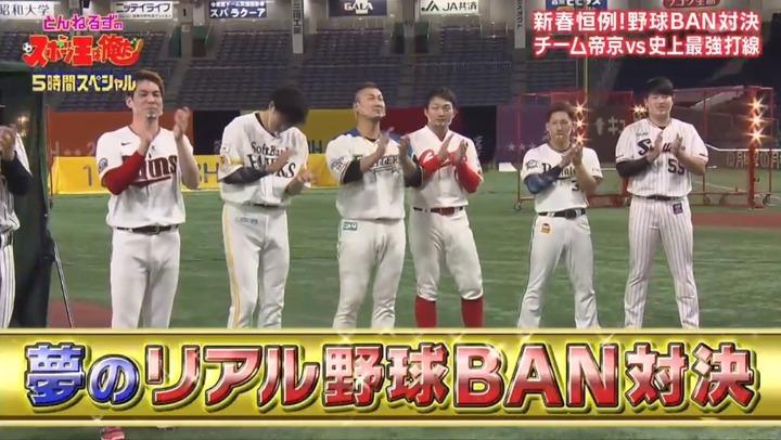 20210102リアル野球BAN4