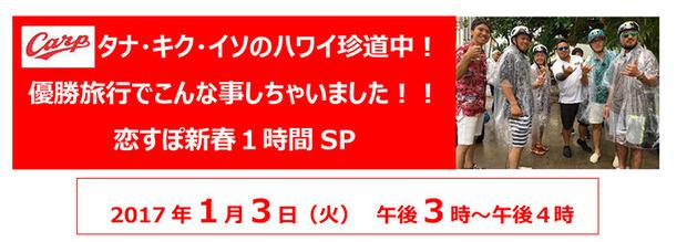 20170103恋すぽ新春SP2