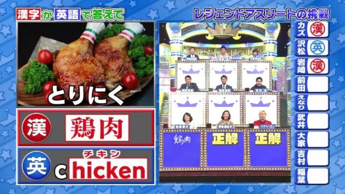 20170208ミラクル9前田&稲葉114