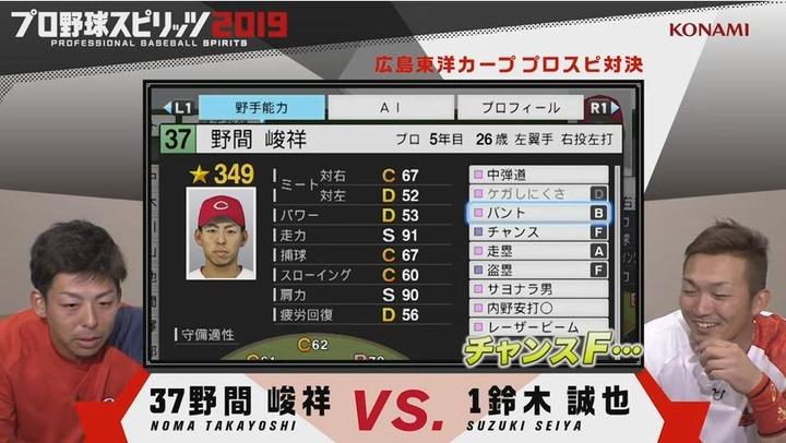 プロ野球スピリッツ2019カープ誠也vs野間9