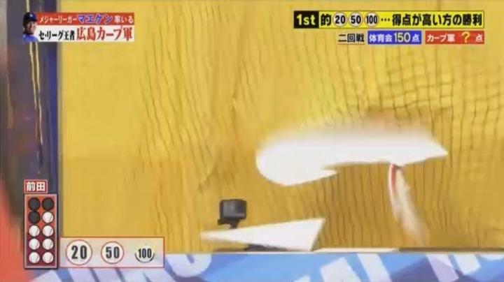 20180106炎の体育会TV119