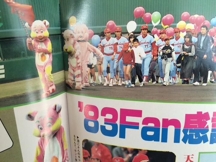 1984月刊カープファン9