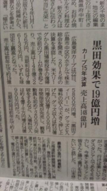 カープ2015決算黒田効果で19億円増