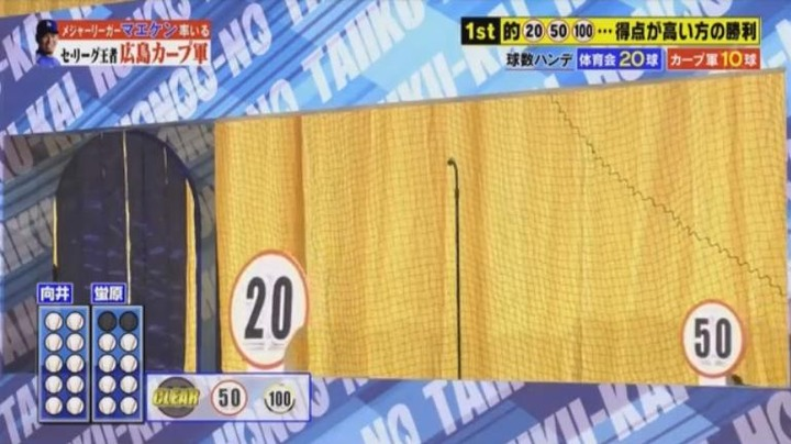 20180106炎の体育会TV18