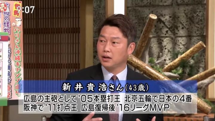 20200223サンモニ新井さん041