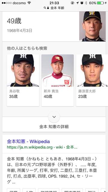 新井誤植2
