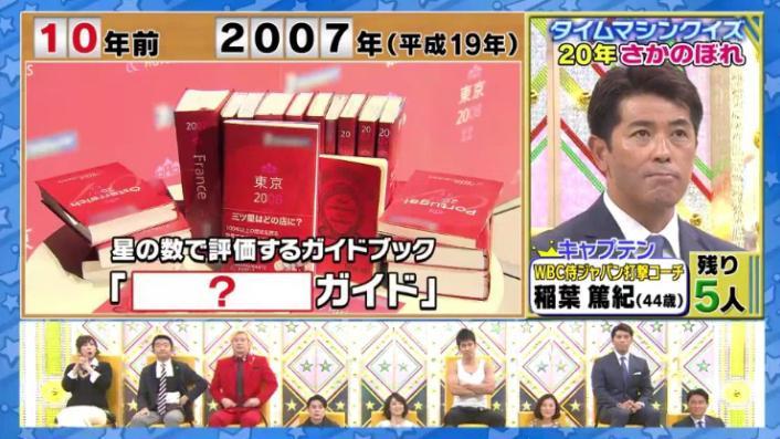 20170208ミラクル9前田&稲葉24