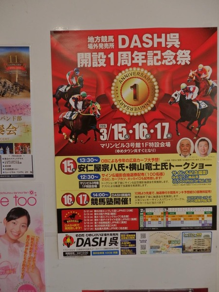 20160315安仁屋横山トークショー1