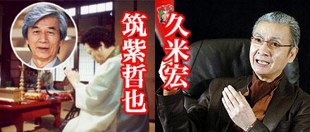 久米宏&筑紫哲也