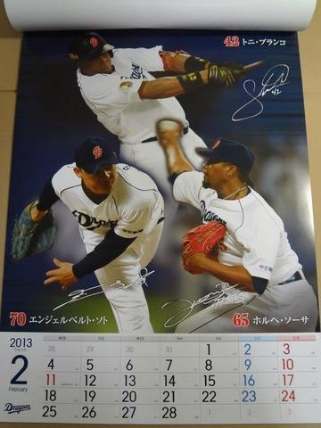 中日カレンダー2013