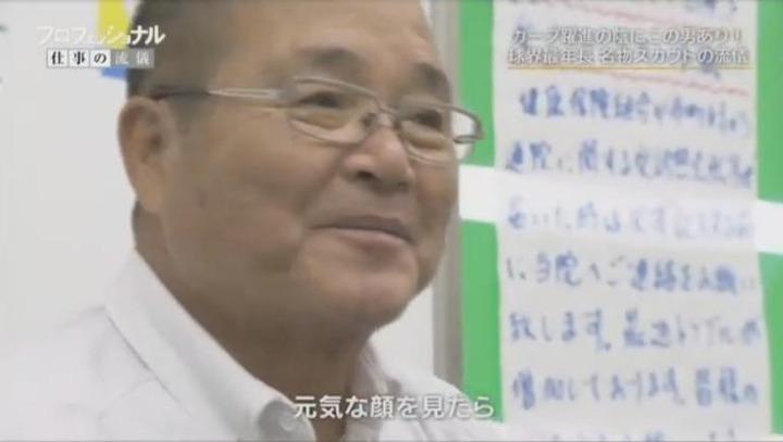 20171225プロフェッショナル苑田聡彦222