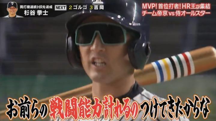 20200102リアル野球BAN141