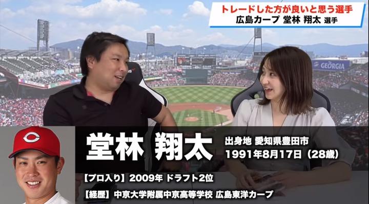 里崎チャンネル堂林トレード1