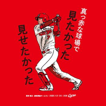 2020堂林翔太逆転満塁HRTシャツ2
