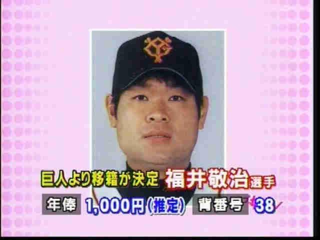 巨人福井年俸1000円