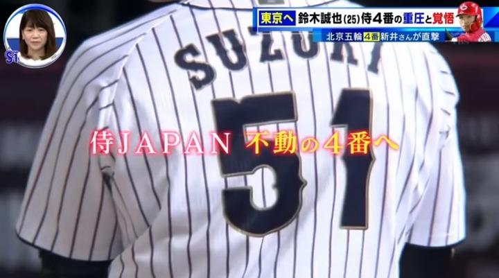 20200203S1新井&鈴木誠也048