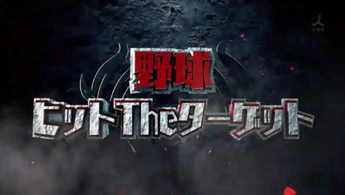 20171202炎の体育会TV8