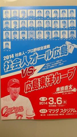 20140306社会人選抜_001
