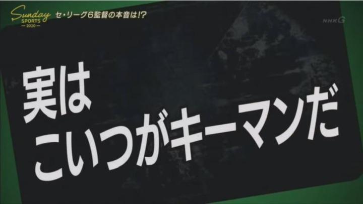 20190324セリーグ6監督本音!座談会96