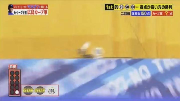 20180106炎の体育会TV134