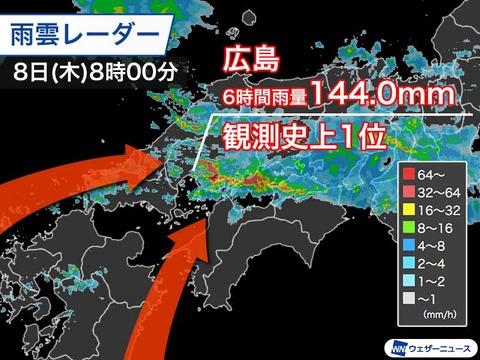 広島大雨20210708_1
