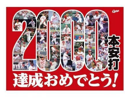 新井2000本安打達成79